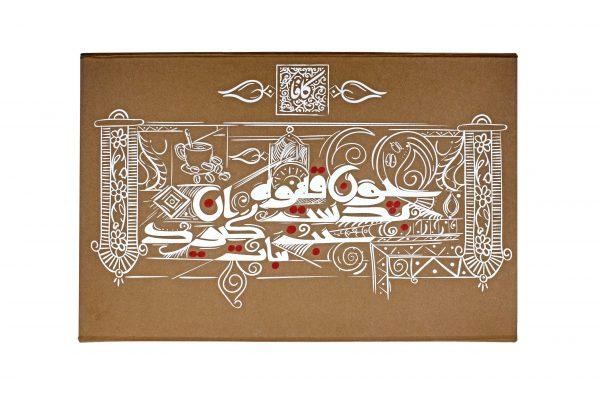 کافا (بسته قهوه ایرانی و قهوه جوش مسی)